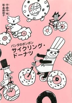 パンダのポンポン(7) サイクリング・ドーナツ