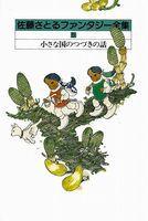 佐藤さとるファンタジー全集 (5) 小さな国のつづきの話 —コロボックル物語