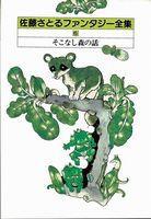 佐藤さとるファンタジー全集 (6) そこなし森の話 —コロボックル物語