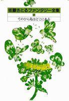 佐藤さとるファンタジー全集 (7) てのひら島はどこにある —コロボックル物語