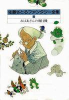 佐藤さとるファンタジー全集 (8) おばあさんの飛行機 —コロボックル物語