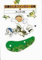 佐藤さとるファンタジー全集 (9) 赤んぼ大将 —コロボックル物語