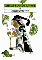 佐藤さとるファンタジー全集 (13) ぼくは魔法学校三年生 —コロボックル物語