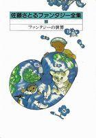 佐藤さとるファンタジー全集 (15) ファンタジーの世界 —コロボックル物語