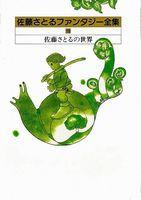 佐藤さとるファンタジー全集 (16) 佐藤さとるの世界 —コロボックル物語