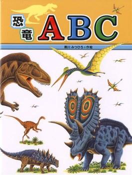 恐竜ABC