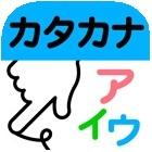 (デジタル)入学準備カタカナ:こども ゆびドリル