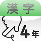 (デジタル)小学4年漢字:ゆびドリル