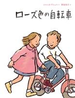 ローズ色の自転車