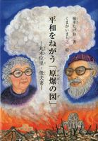 平和をねがう「原爆の図」 ー丸木位里・俊夫妻ー