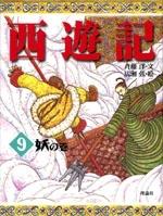 西遊記(9) 妖の巻