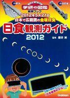 ニューワイド学研の図鑑観察ブック 日食観測ガイド2012