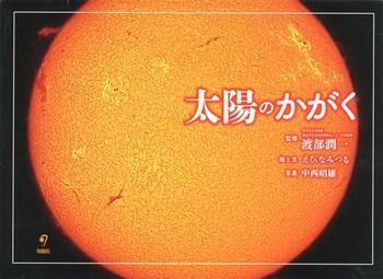 太陽のかがく
