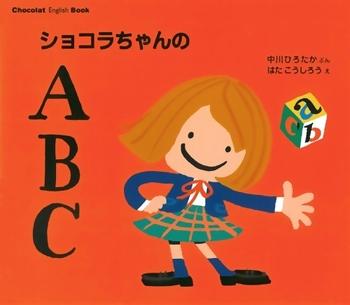 Chocolat English Book ショコラちゃんの ABC