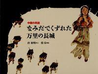 中国の民話 なみだでくずれた万里の長城