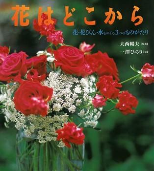 花はどこから 花・花びん・水をめぐる3つのものがたり