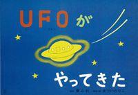 紙芝居 UFOがやってきた