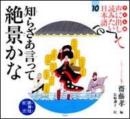 子ども版 声に出して読みたい日本語(10)——知らざあ言って 絶景かな/歌舞伎・狂言
