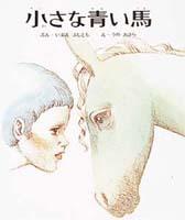 小さな青い馬