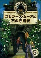 ユリシーズ・ムーア(5) ユリシーズ・ムーアと石の守護者