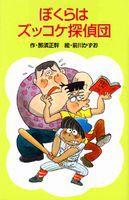 ポプラ社 ズッコケ文庫Z(2) ぼくらはズッコケ探偵団