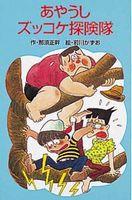 ポプラ社 ズッコケ文庫Z(4) あやうしズッコケ探険隊