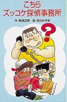 ポプラ社 ズッコケ文庫Z(8) こちらズッコケ探偵事務所