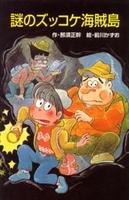 ポプラ社 ズッコケ文庫Z(16) 謎のズッコケ海賊島