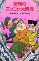 ポプラ社 ズッコケ文庫Z(18) 驚異のズッコケ大時震