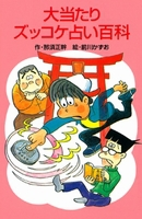 ポプラ社 ズッコケ文庫Z(20) 大当たりズッコケ占い百科