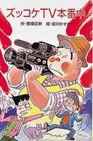 ポプラ社 ズッコケ文庫Z(22) ズッコケTV本番中
