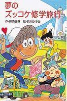 ポプラ社 ズッコケ文庫Z(24) 夢のズッコケ修学旅行