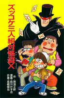 ポプラ社 ズッコケ文庫Z(26) ズッコケ三人組対怪盗X