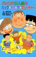 ポプラ社 ズッコケ文庫Z(40) ズッコケ三人組のバック・トゥ・ザ・フューチャー