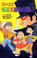 ポプラ社 ズッコケ文庫Z(44) ズッコケ怪盗X最後の戦い
