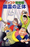 ポプラ社 ズッコケ文庫Z(48) ズッコケ怪奇館 幽霊の正体