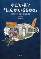 すごいぞ!「しんかい6500」地球の中の宇宙、深海を探る