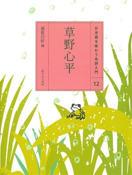 日本語を味わう名詩入門(12) 草野心平