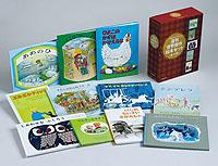 福音館書店創立60周年記念 復刊世界傑作絵本セット(全11巻)