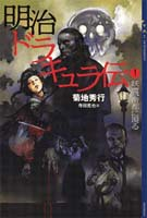 明治ドラキュラ伝(1)