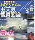 気象予報士わぴちゃんのお天気観察図鑑 雲と空