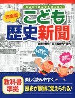 完全版 こども歴史新聞 日本の歴史 旧石器時代〜現代