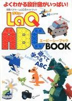 LaQ ABCブック