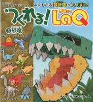 つくれる! LaQ(3) 恐竜