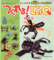 つくれる! LaQ(4) 昆虫〜カブトムシ・クワガタ〜