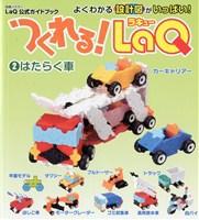つくれる! LaQ(2) はたらく車