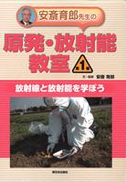 安斎育郎先生の原発・放射能教室(1)放射線と放射能を学ぼう