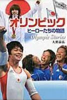 ポプラ社ノンフィクション(10) オリンピック ヒーローたちの物語