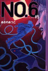 NO.6(ナンバーシックス) #5