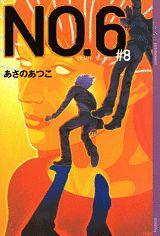 NO.6(ナンバーシックス) #8